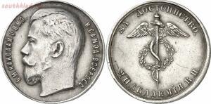 Медаль За Достоинство  - image02040.jpg