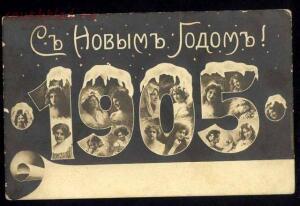 Новогодние и Рождественские открыты Российской Империи - 1020473.jpg