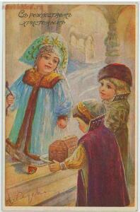 Новогодние и Рождественские открыты Российской Империи - 3593597.jpg