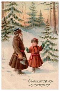 Новогодние и Рождественские открыты Российской Империи - 2_10.jpg