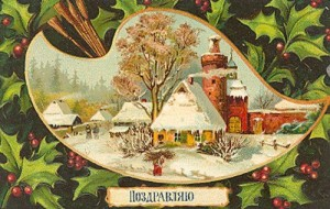 Новогодние и Рождественские открыты Российской Империи - 2359362278.jpg