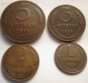 5коп.,3коп.,2коп.,1коп., 1924 г. - советы2.jpg