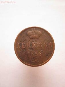 денежка 1856 года АII - монеты (м) 123.JPG