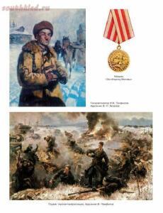 Великая Отечественная война 1941-1945 годов. В 12 томах. - 7890f4036752ac55945dacafb6041e5c.jpg