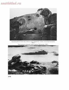 Великая Отечественная война 1941-1945 годов. В 12 томах. - eb619f4134ecdc634d2ee2f71b5280a8.jpg