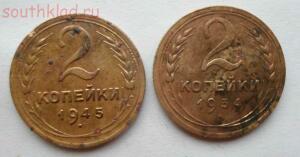 2 копейки 1945 бонус до 12.12.2014 г - SAM_0456.JPG