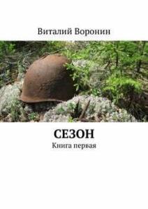 [Продам] Книгу Детектив про копателей Сезон . - 42042103.cover_250.jpg