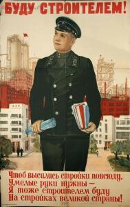 Советский школьник и выбор профессии плакаты 40-60-х годов. - 2.jpg