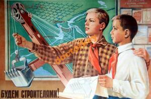 Советский школьник и выбор профессии плакаты 40-60-х годов. - 3.jpg