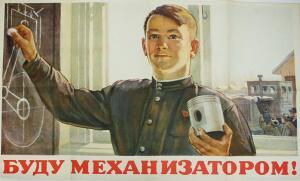 Советский школьник и выбор профессии плакаты 40-60-х годов. - 4.jpg