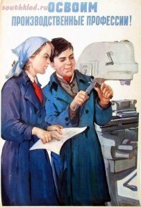 Советский школьник и выбор профессии плакаты 40-60-х годов. - 6.jpg