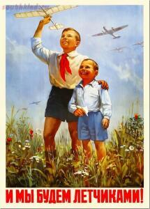 Советский школьник и выбор профессии плакаты 40-60-х годов. - 7.jpg
