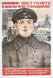 Советский школьник и выбор профессии плакаты 40-60-х годов. - 1.jpg