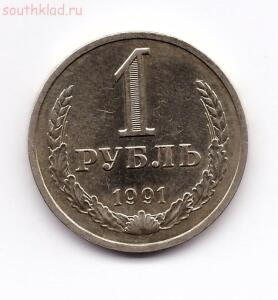 1 рубль 1991 года Л, отличное качество до 16.12 до 22-00 - 1 рубль 1991 года Л (1).jpg