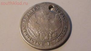 25 копеек 1849 .Серебро  - DSC01103.JPG