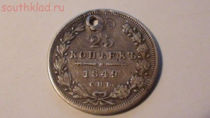 25 копеек 1849 .Серебро  - DSC01106.JPG