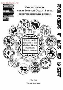 Каталог ценник монет Золотой Орды 14 века, включая наиболее редкие - screenshot_5178.jpg