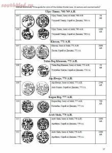 Каталог ценник монет Золотой Орды 14 века, включая наиболее редкие - screenshot_5179.jpg