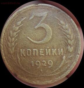 [Продам] Средство для чистки монет из Ал.бронзы - IMG_20180920_110129.jpg