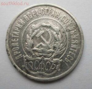 20 копеек 1923 года до 21.12 до 22-00 - SAM_0476.JPG