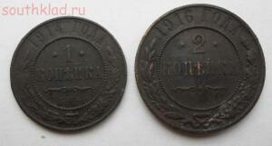 2 коп 1916 г, 1 коп 1914 г до 24.12.2014 г до 22-00 - SAM_0481.JPG