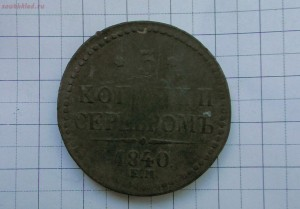 3 копейки серебром 1840 года ЕМ - S1530001.JPG