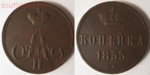 монета Александра II копейка 1855 года - АII 1855.jpg