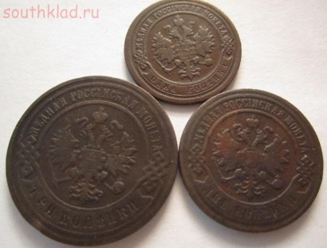 Монеты 1899 года 1 коп., 2 коп., 3 коп., окончание 22.12.20 - 1899б.jpg