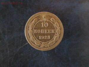 10 копеек 1923 года. до 24.12.2014 в22-00 мск. - СЕРЕБРО 051.JPG