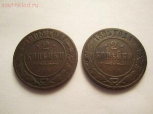 2 коп. 1895 и 1905 гг. СПБ до 25.12.2014 в 22-00 мск. - 2коп 001.JPG