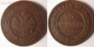 3 копейки 1916 года, до 21.12.2014 в 22-00 мск. - 3 копейки1916.jpg