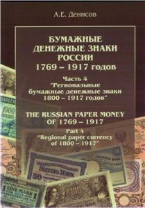 Бумажные денежные знаки России 1769-1917 гг. А.Е.Денисов - ч.4.jpg
