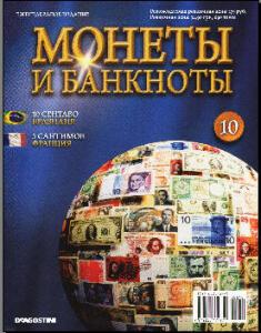 Журнал Монеты и Банкноты с 1 - 53 выпуски - №10.jpg