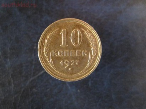 10 копеек 1927года, окончание 29.12.2014 в 22-00 мск. - СЕРЕБРО 059.JPG