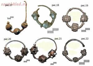 Височные украшения древних славян - хронология, типология, символика - 9.jpg