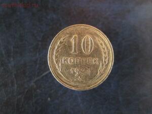 10 копеек 1925 года, окончание 08.01.2015 В 22-00 МСК. - СЕРЕБРО 012.JPG