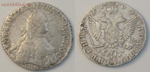 [Продам] 25 копеек 1765 года Полуполтинникъ  - 777655.jpg