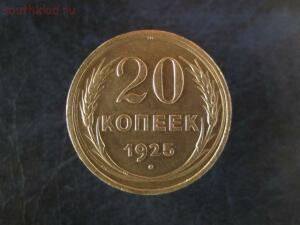 20 копеек 1925 года, до 11.01.2015 в 22-00 мск. - СЕРЕБРО 116.JPG