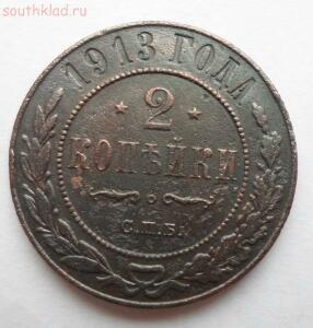 2 копейки 1913 года СПБ до 16.01 до 20-00 - SAM_0541.JPG