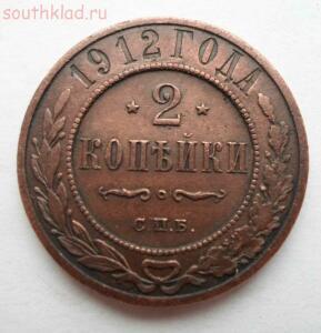 2 копейки 1912 года СПБ Сохран до 16.01 до 20-00 - SAM_0543.JPG