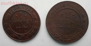 1 коп 1903 и 2 коп 1914 гг до 16.01 до 20-00 - SAM_0547.JPG