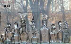Набор бутылок РИ 14 шт до 23 11 в 22 00 по моск - 742a30ff49231618aa9fa1f8d82bb9fc.jpg