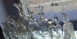 Набор бутылок РИ 14 шт до 23 11 в 22 00 по моск - aa902817609cd7e8519332bf3e1cb4e4.jpg