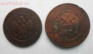 1 коп 1903 и 2 коп 1914 гг до 16.01 до 20-00 - SAM_0548.JPG