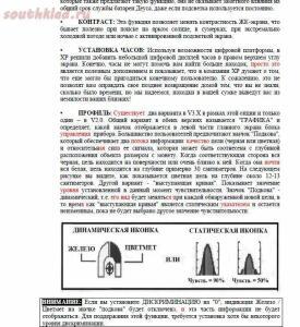 Книга-справочник по XP Deus - screenshot_5593.jpg