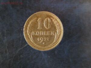 10 копеек 1927 года, окончание 14.01.2015 в 22-00 мск. - СЕРЕБРО 059.JPG