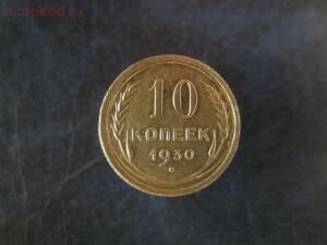10 копеек 1930 года, окончание 14.01.2015 в 22-00 мск. - СЕРЕБРО 105.JPG