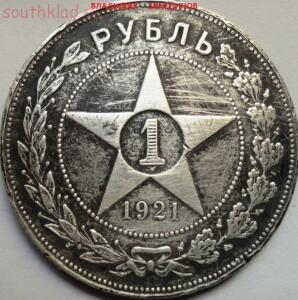 серебро-20 коп.1871,10 коп.1910 г,20 коп.1922 г,1 руб.1921 г - 1 р.21 г.jpg