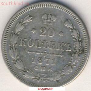 серебро-20 коп.1871,10 коп.1910 г,20 коп.1922 г,1 руб.1921 г - 20 копеек 1871 года..jpg