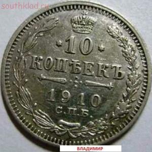 серебро-20 коп.1871,10 коп.1910 г,20 коп.1922 г,1 руб.1921 г - 10 копеек 1910 года.jpg